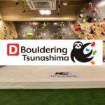 初心者がD.Bouldering(ディーボルダリング)で登る【綱島】
