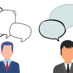 【言いたいことが伝えられない?】ビジネスにおける対話力の重要性